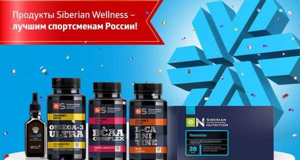 Продукция Siberian Wellness с новым, спортивным статусом