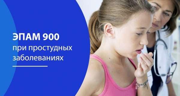 ЭПАМ 900 при простудных заболеваниях